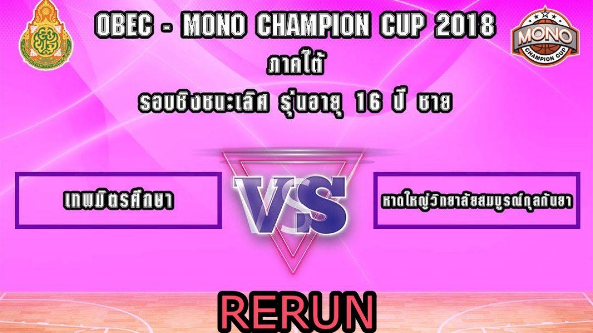 OBEC MONO CHAMPION CUP 2018 รอบชิงชนะเลิศรุ่น 16 ปีชาย โซนภาคใต้