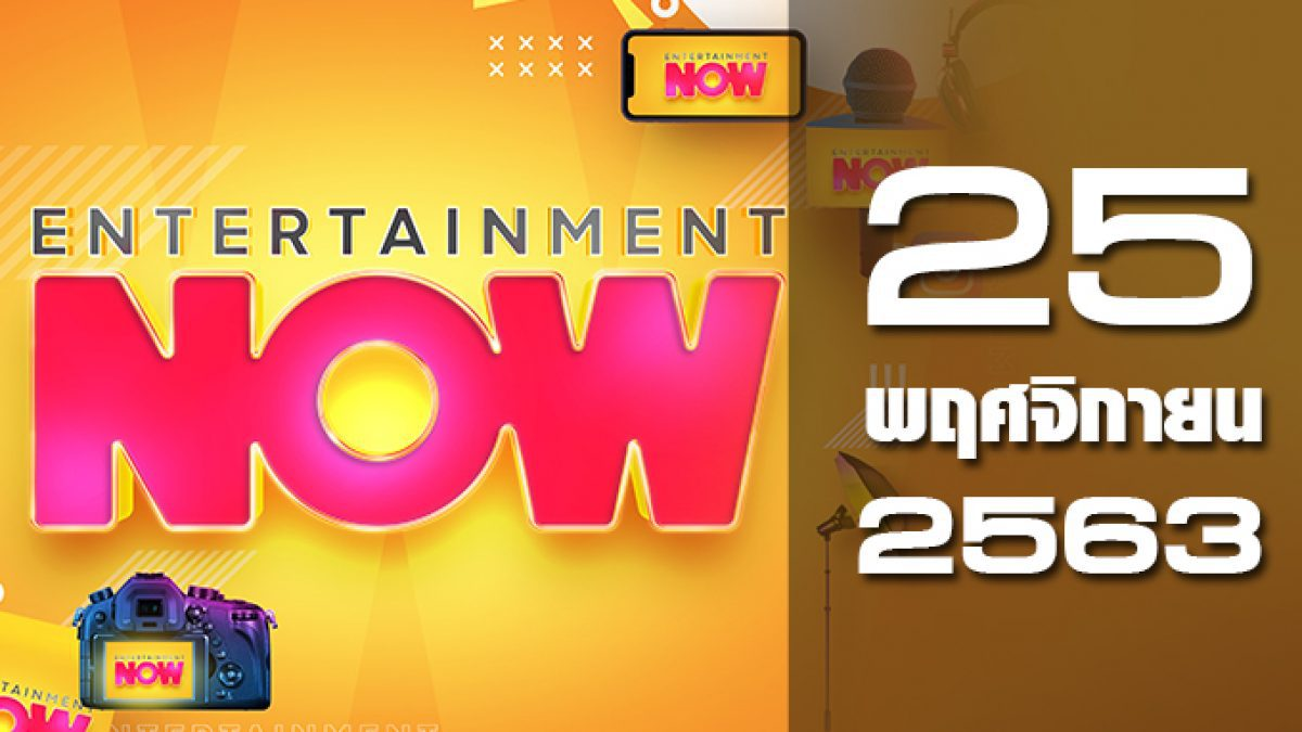 Entertainment Now 25-11-63