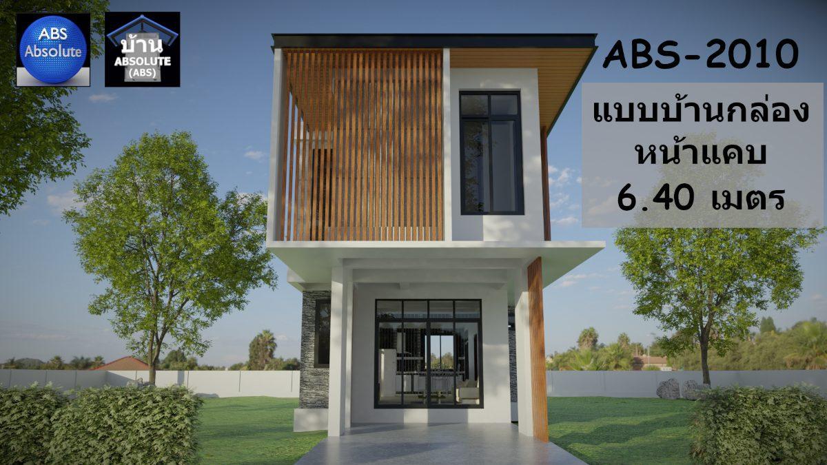 แบบบ้าน Absolute ABS 2010 บ้านกล่อง โมเดิร์น หน้าแคบ 6.40เมตร