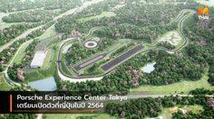 Porsche Experience Center Tokyo เตรียมเปิดตัวที่ญี่ปุ่นในปี 2564