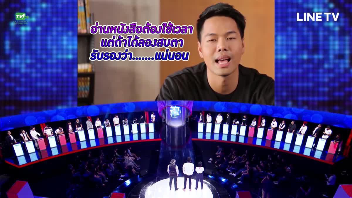 ว่าที่ผู้พิพากษา ขอตามล่าหัวใจ Highlight EP.09 - Take Guy Out Thailand S2 (20 พ.ค.60)