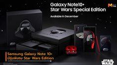 Samsung Galxy Note10+ ปล่อยรุ่นพิเศษ Star Wars Edition เอาใจแฟนๆ