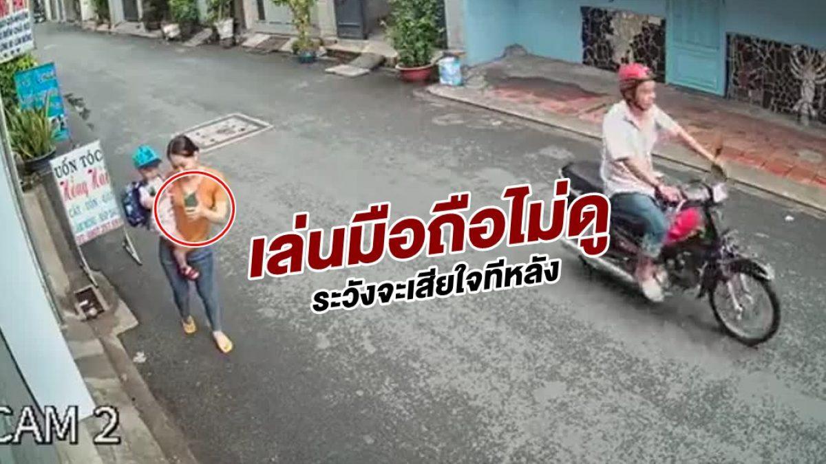 คลิปอุทาหรณ์! หยิบมือถือเล่นตามถนน ไม่ดูหน้าดูหลังให้ดี ระวังจะเสียใจ