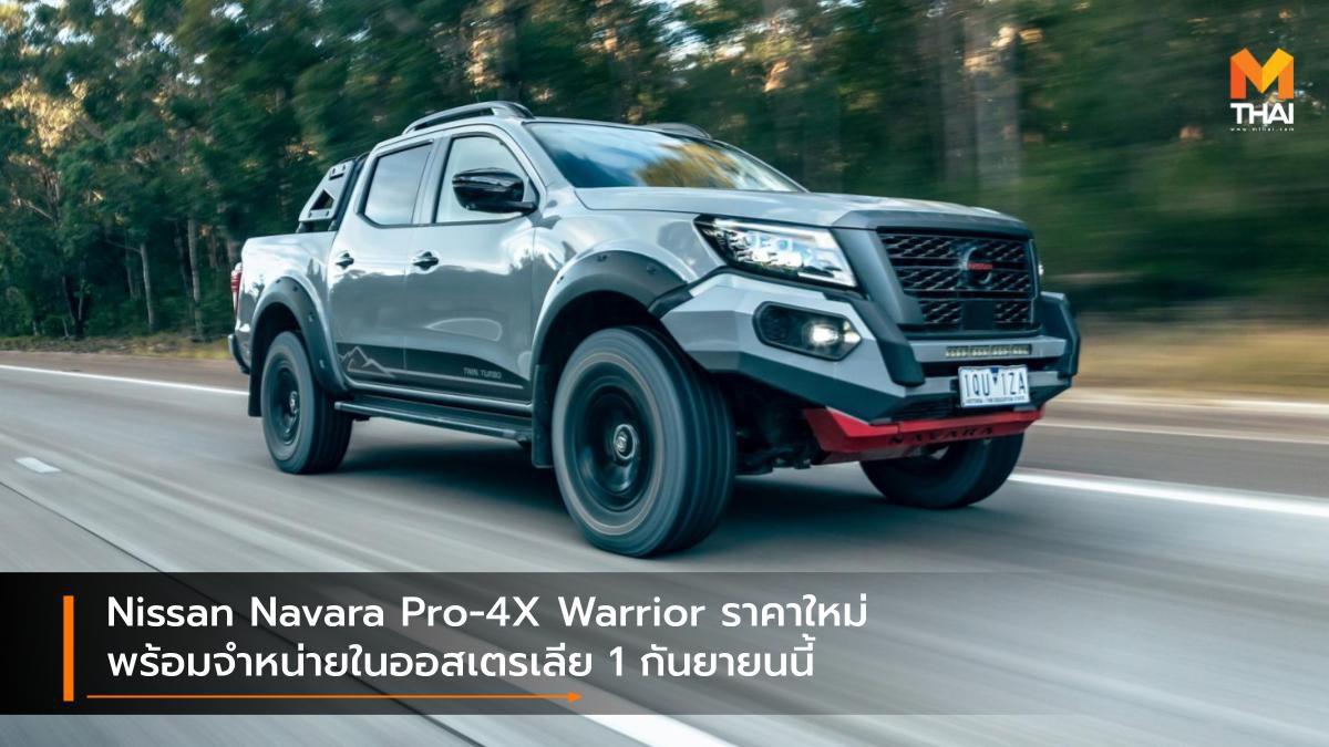 Nissan Navara Pro-4X Warrior ราคาใหม่ พร้อมจำหน่ายในออสเตรเลีย 1 กันยายนนี้