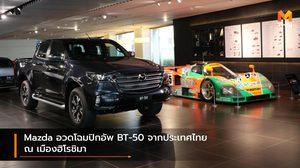 Mazda อวดโฉมปิกอัพ BT-50 จากประเทศไทย ณ เมืองฮิโรชิมา