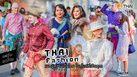 เก็บตกบรรยากาศ ชุดไทย อุ่นไอรัก กับแฟชั่นร่วมสมัย ที่หาไม่ได้จากยุคสมัยใด