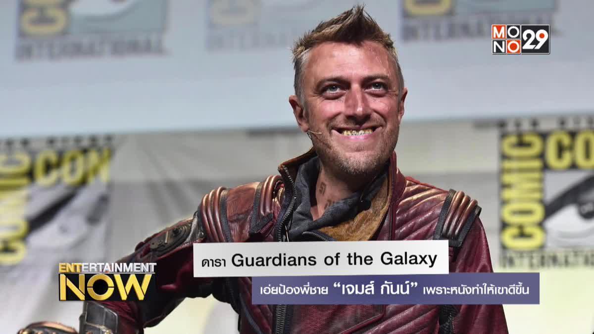 """ดารา Guardians of the Galaxy เอ่ยป้องพี่ชาย """"เจมส์ กันน์"""" เพราะหนังทำให้เขาดีขึ้น"""