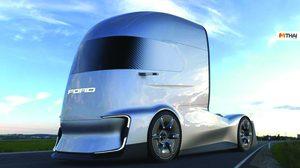 Ford เผยโฉม F-Vision รถบรรทุกระบบไฟฟ้ากึ่งอัตโนมัติ แห่งอนาคต