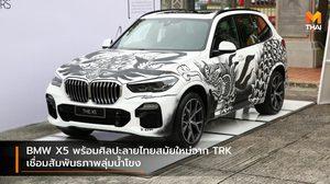BMW X5 พร้อมศิลปะลายไทยสมัยใหม่จาก TRK เชื่อมสัมพันธภาพลุ่มน้ำโขง