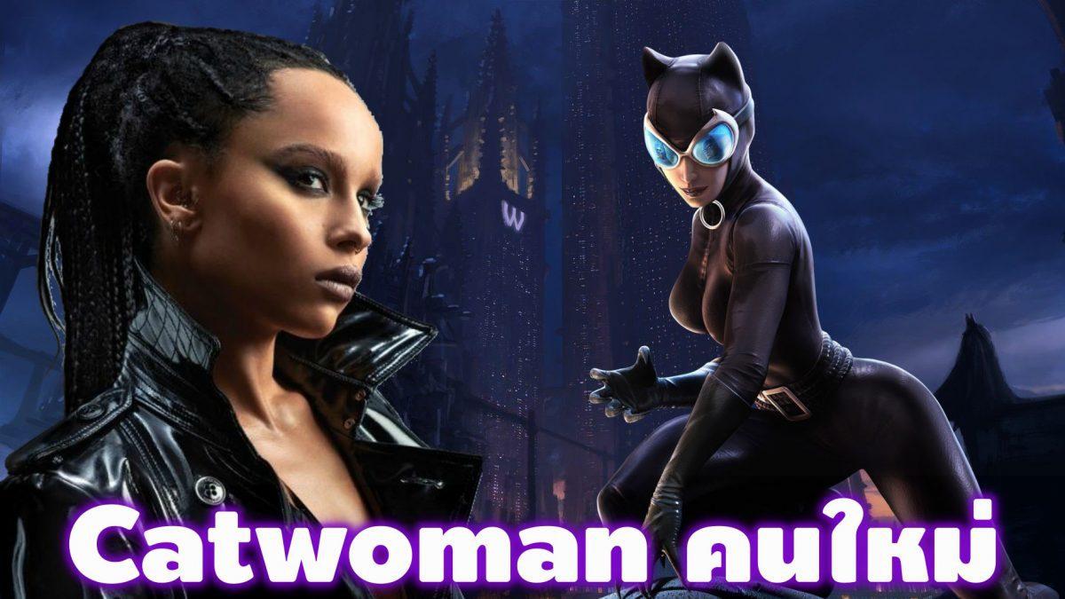 โซอี้ คราวิทซ์ แสดงเป็น Catwoman ใน The Batman