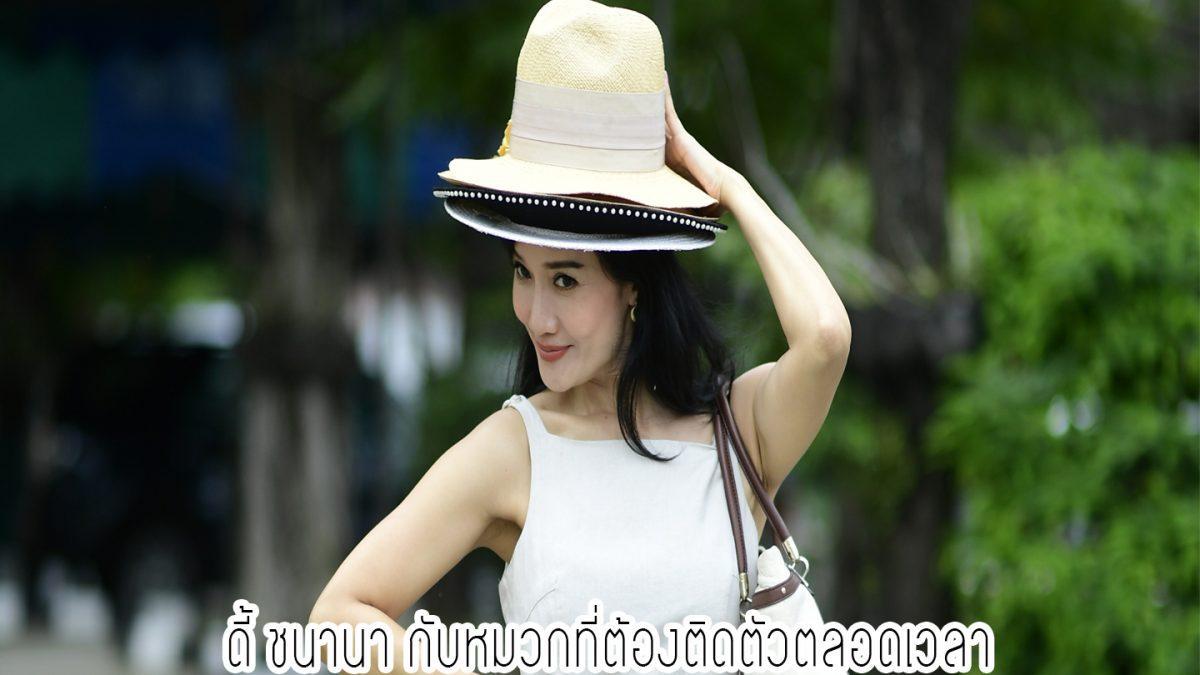 ดี้ ชนานา กับหมวกที่ต้องติดตัวตลอดเวลา