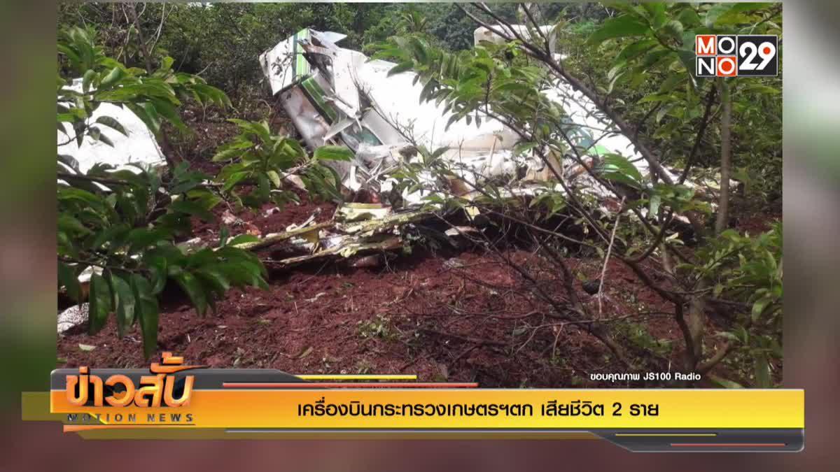 เครื่องบินกระทรวงเกษตรฯตก เสียชีวิต 2 ราย