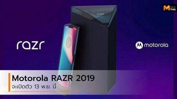 Motorola จะเปิดตัวมือถือจอพับ RAZR 2019 13 พฤศจิกายนนี้