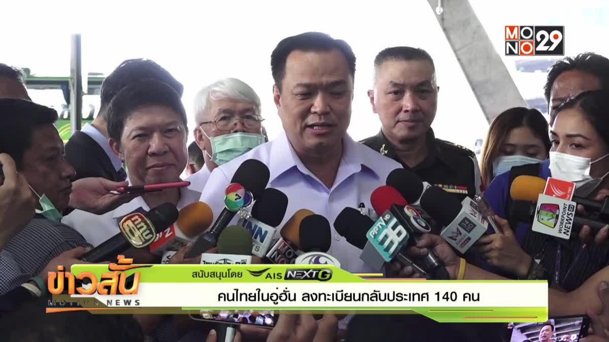 คนไทยในอู่ฮั่น ลงทะเบียนกลับประเทศ 140 คน