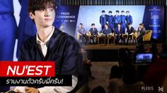 NU'EST พร้อมแล้ว! เปิดตารางทัวร์ต่างประเทศ ที่แรก-ที่ไทย!!