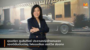 คุณจริยา คูนลินทิพย์ ประธานหญิงไทยคนแรกของบีเอ็มดับเบิลยู ไฟแนนเชียล เซอร์วิส ฮ่องกง