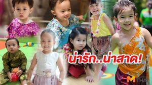 รวมแฟชั่นชุดไทย-ลายดอก ลูกดาราแต่งเต็มต้อนรับสงกรานต์ 2562 (คลิป)