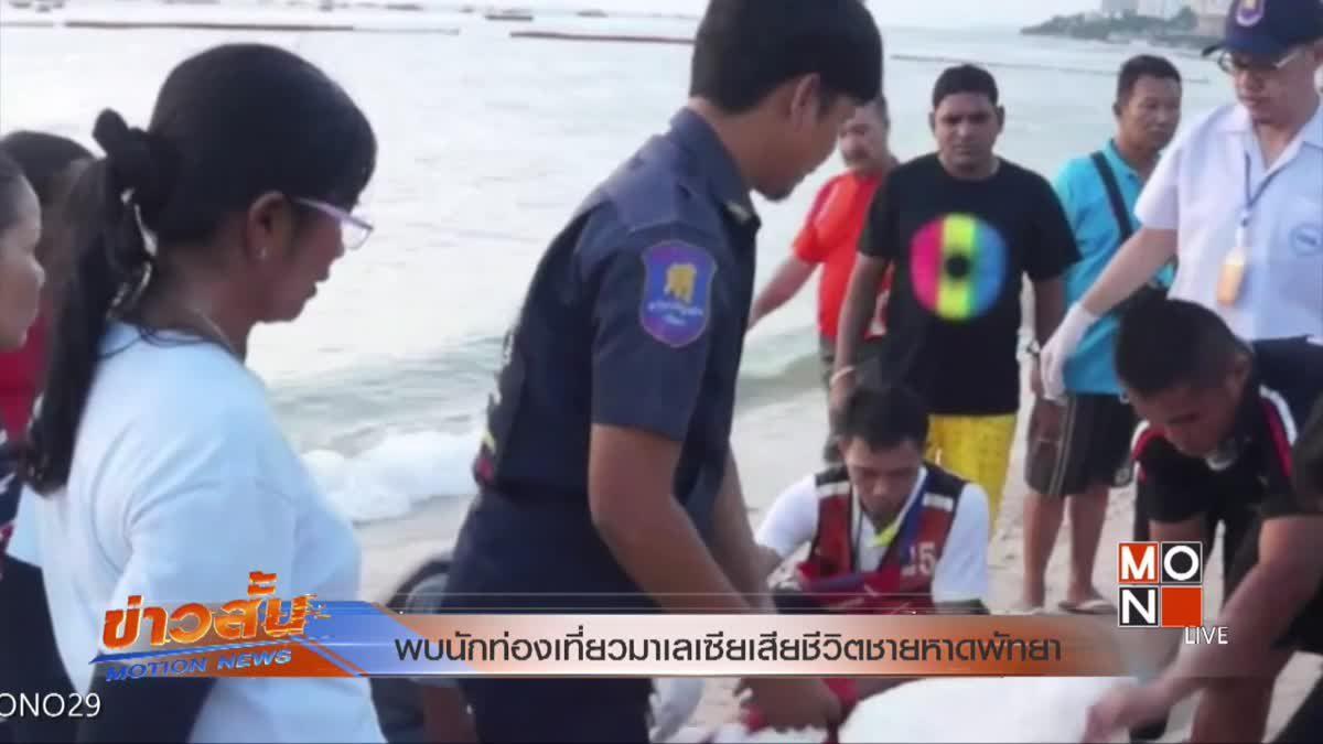 พบนักท่องเที่ยวมาเลเซียเสียชีวิตชายหาดพัทยา