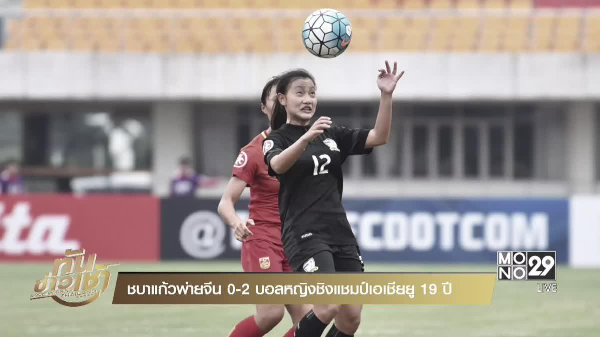 ชบาแก้วพ่ายจีน 0-2 บอลหญิงชิงแชมป์เอเชียยู 19 ปี
