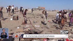ไอเอสอ้าง ก่อเหตุระเบิดฆ่าตัวตายในเยเมน มีทหารเสียชีวิตอย่างน้อย 49 นาย