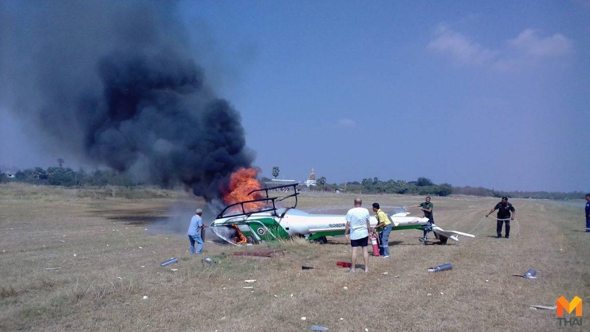 ฮ.กรมฝนหลวงตกไฟไหม้ นักบิน-ช่างเครื่อง รอดปาฏิหาริย์