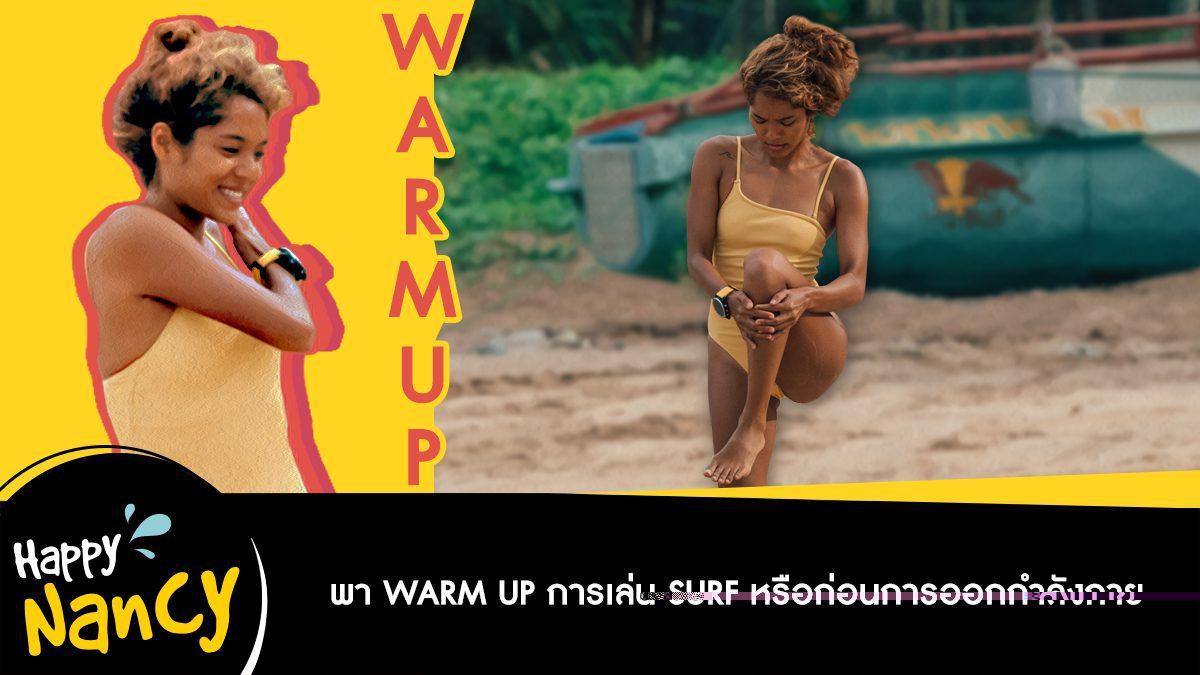 แนนซี่พา Warm up การเล่น Surf หรือก่อนการออกกำลังกาย