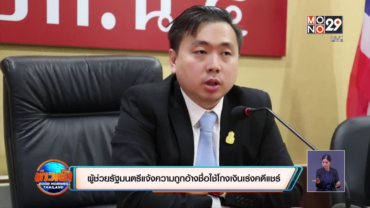ผู้ช่วยรัฐมนตรีแจ้งความถูกอ้างชื่อใช้โกงเงินเร่งคดีแชร์