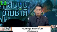 The Day News update 25-01-60