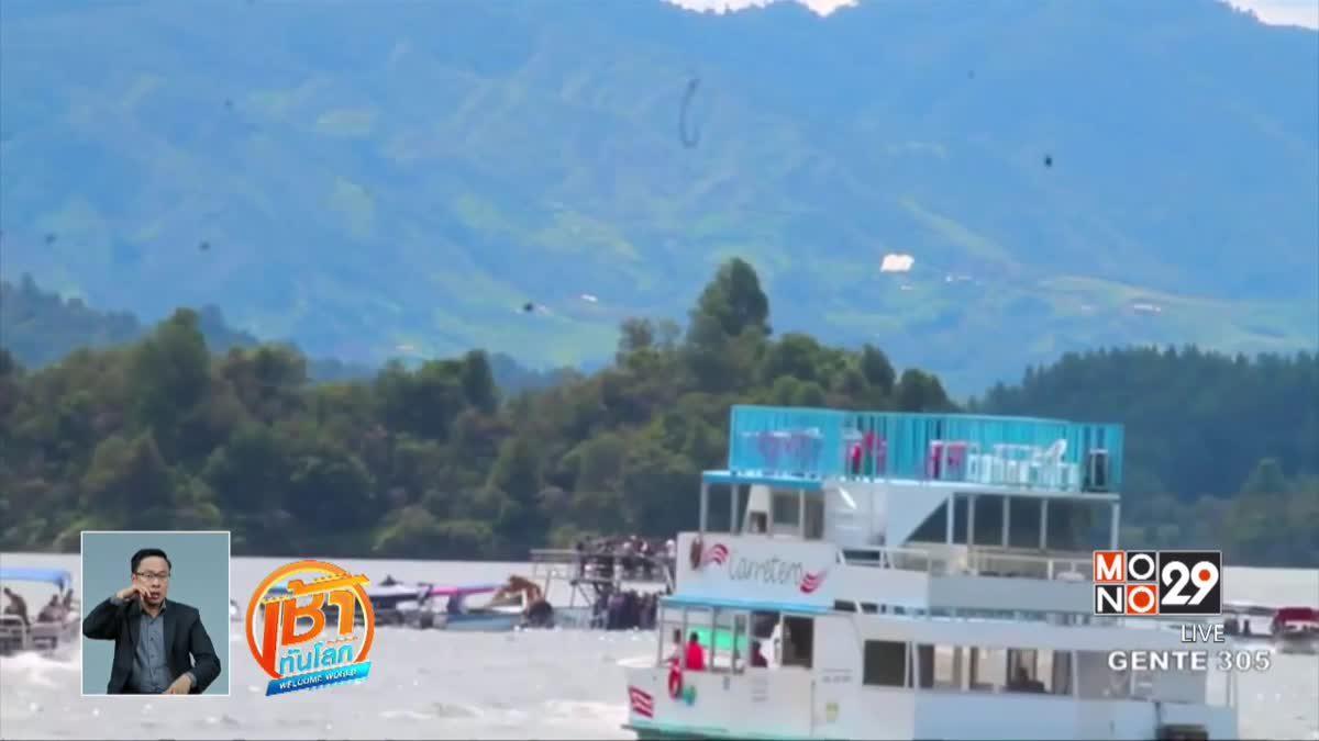 เรือล่มในโคลอมเบีย ดับ 6 ราย หาย 31 คน
