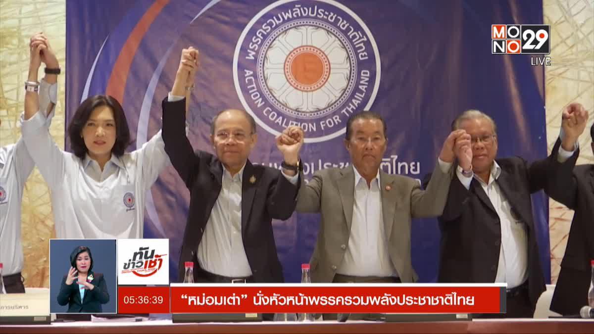 """""""หม่อมเต่า"""" นั่งหัวหน้าพรรครวมพลังประชาชาติไทย"""