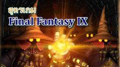 สูตรเกม Final Fantasy IX วิธีเก็บอาวุธสุดยอด และอื่นๆ