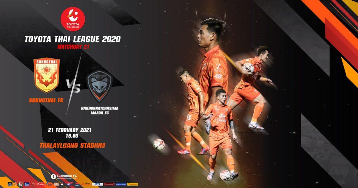 ถ่ายทอดสดฟุตบอล สุโขทัย เอฟซี VS นครราชสีมา | ไทยลีก 2020-21