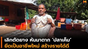 เกษตรกร จ.สตูล เลิกตัดยาง หันทำธุรกิจสารพัด 'ปลาเค็ม' ส่งทั่วประเทศ สร้างรายได้หลายหมื่นต่อเดือน