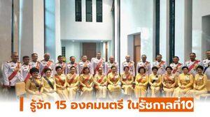 รู้จัก 15 องคมนตรี ในพระบาทสมเด็จพระเจ้าอยู่หัว รัชกาลที่10