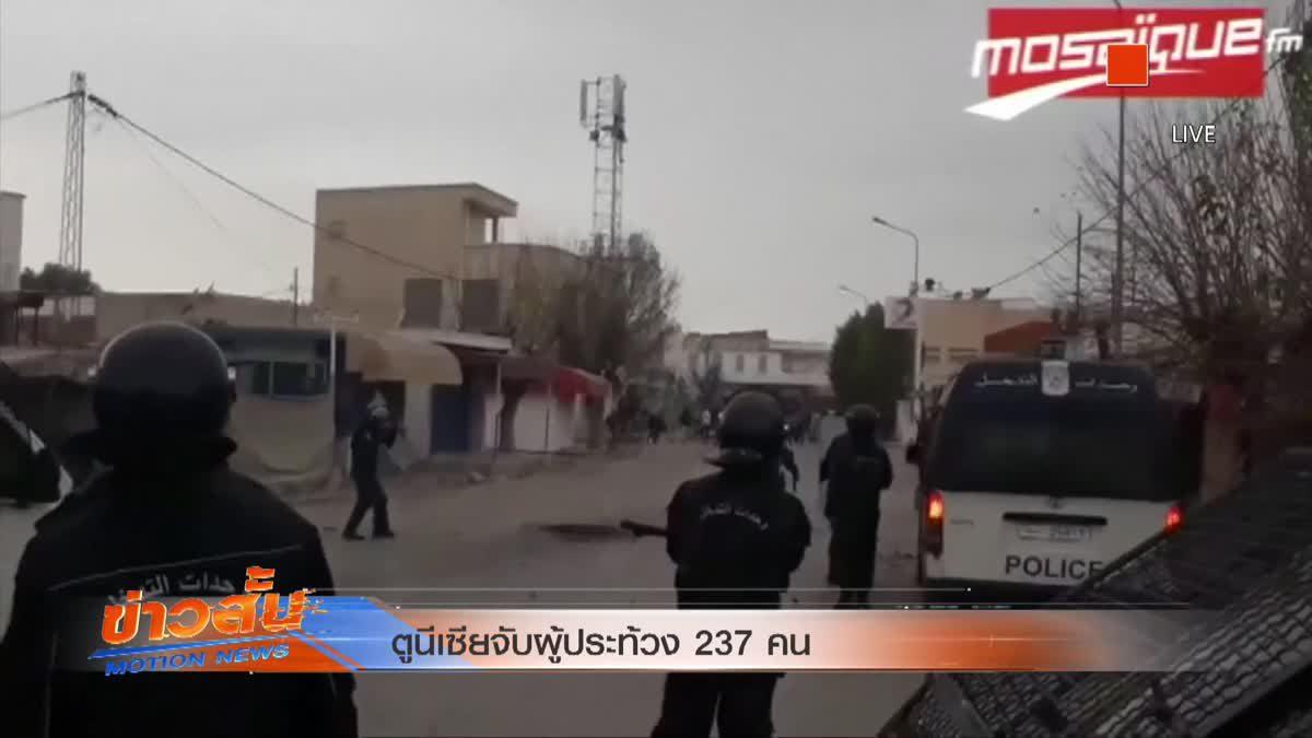 ตูนีเซียจับผู้ประท้วง 237 คน