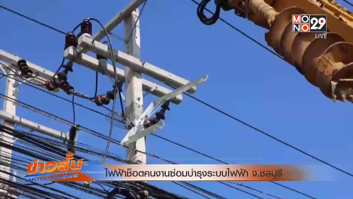 ไฟฟ้าช็อตคนงานซ่อมบำรุงระบบไฟฟ้า จ.ชลบุรี