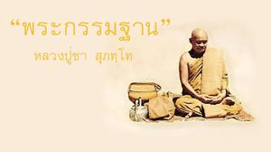 พระกรรมฐาน หลักคำสอน หลวงปู่ชา สุภทฺโท