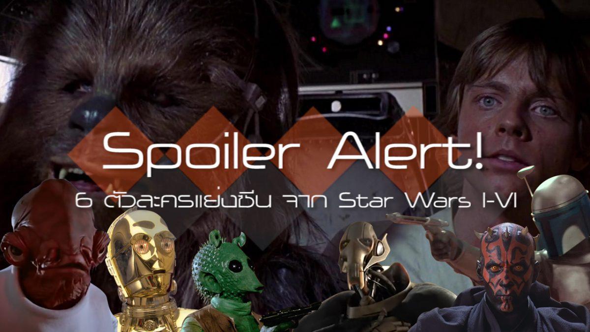 จอมขโมยซีนแห่งหนังชุด Star Wars