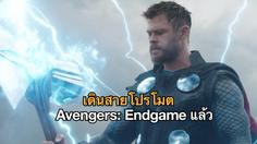 คริส เฮมส์เวิร์ธ ปล่อยคลิป นั่งเครื่องบินมุ่งหน้าสหรัฐฯ โปรโมตหนัง Avengers: Endgame