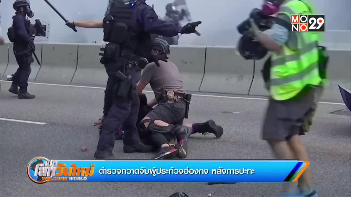 ตำรวจกวาดจับผู้ประท้วงฮ่องกง หลังการปะทะ