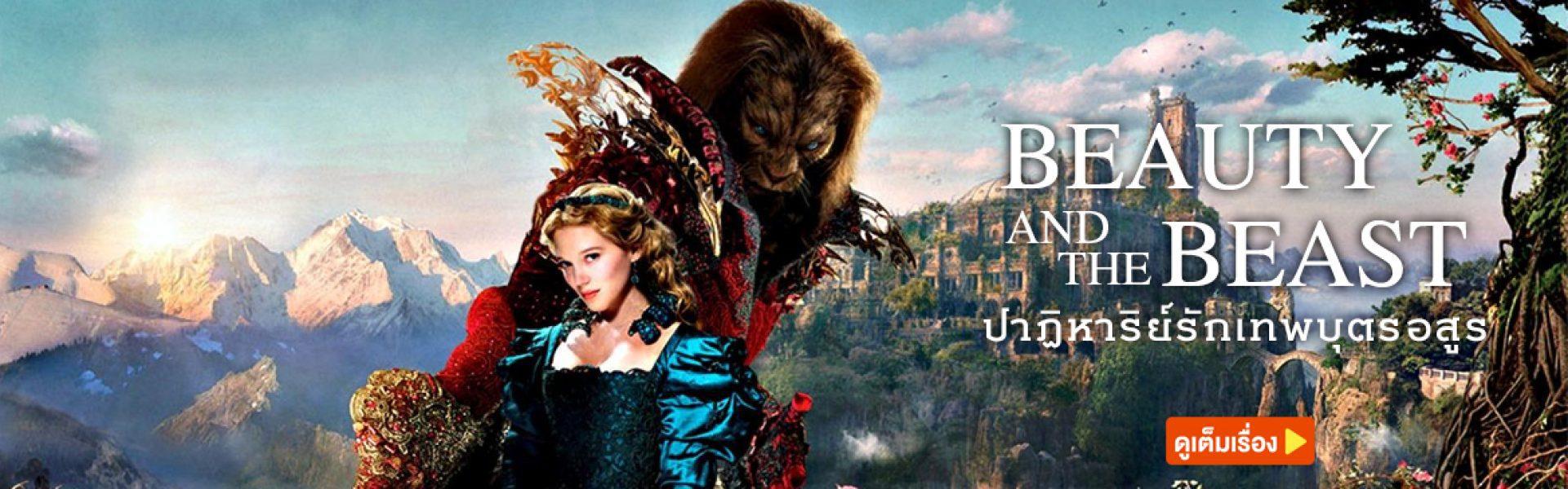 Beauty And The Beast ปาฏิหาริย์รักเทพบุตรอสูร (เต็มเรื่อง)