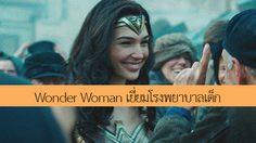 กัล กาด็อต แต่งชุด Wonder Woman เต็มยศ เยี่ยมผู้ป่วยเด็กและให้กำลังใจเจ้าหน้าที่ปฏิบัติงาน