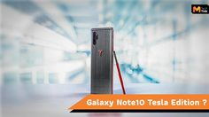 สื่อนอกเผย!! Samsung แอบซุ่มทำ Galaxy Note10 รุ่นพิเศษ Tesla Edition