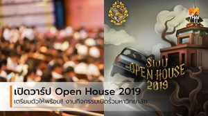ปฎิทิน Open House 2019 เปิดรั้วมหาวิทยาลัย ใครอยากเข้าเรียนที่ไหน ห้ามพลาด!