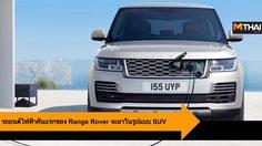 รถยนต์ไฟฟ้าคันแรกของ Range Rover จะมาในรูปแบบ SUV เปิดตัวปลายปี