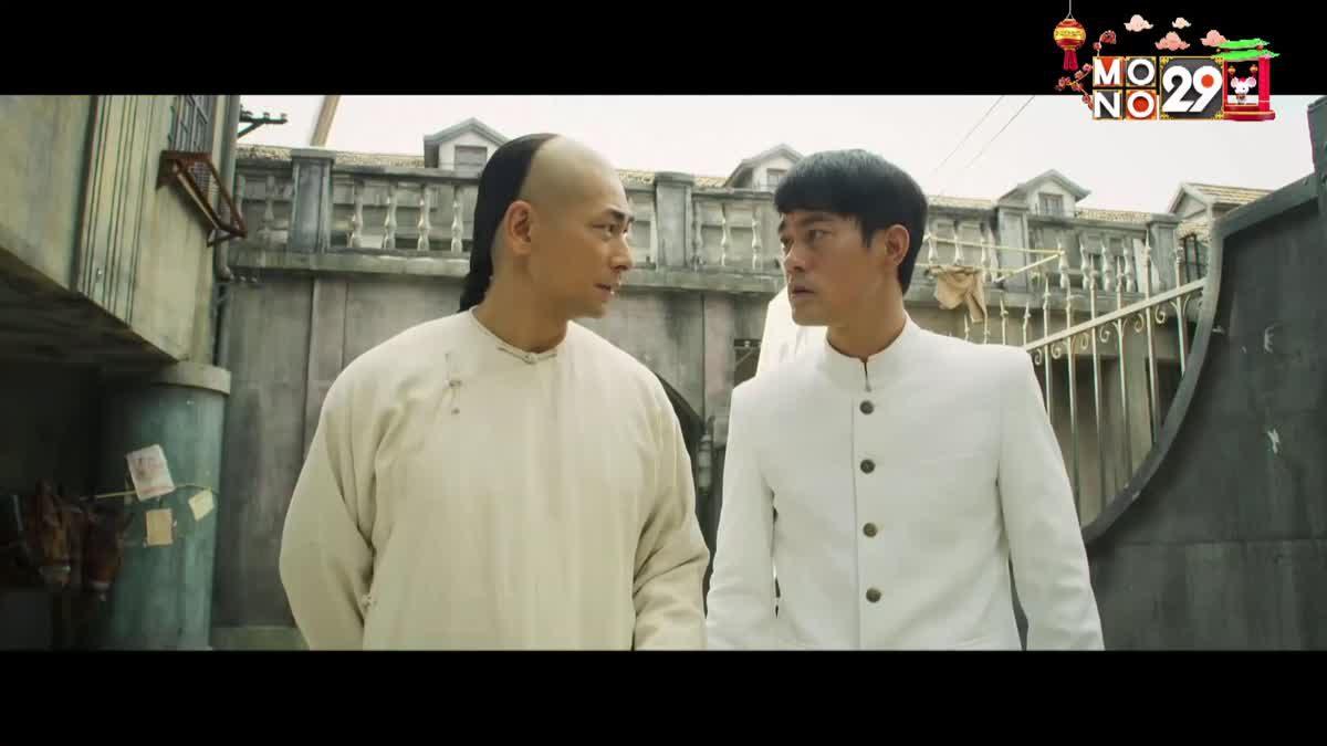 "MONO29 จัด ""MASTER KUNGFU BIG PACK"" ต้อนรับตรุษจีน"