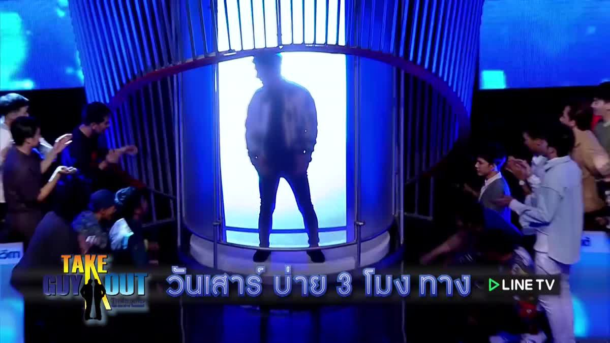 SPOT - Take Guy Out Thailand EP.15 (13 ส.ค. 59).mp4