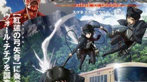 ชวนแฟนๆ Attack on Titan ร่วมสำรวจเมือง Chichibu!