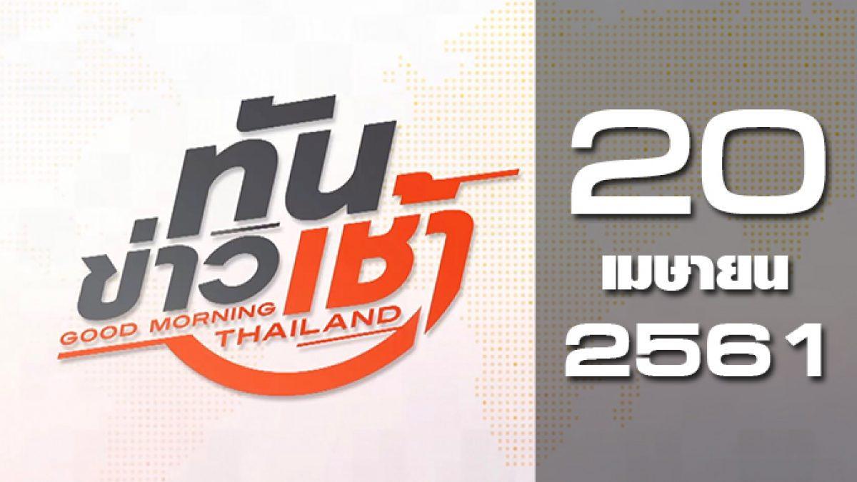 ทันข่าวเช้า Good Morning Thailand 20-04-61