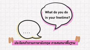 74 ประโยคคำถามภาษาอังกฤษ การสนทนาพื้นฐาน เมื่อเจอกันครั้งแรก